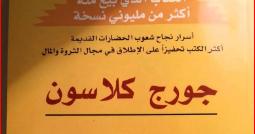 تحميل كتاب أسرار بابل pdf