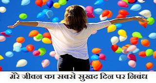 hindi essay on memorable day
