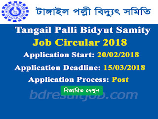 Tangail Palli Bidyut Samity, Tangail Job Circular 2018
