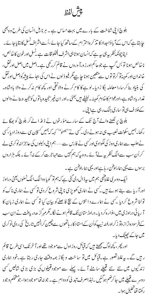 Baloch Nation by Dr. Shah Muhammad Murree in Urdu