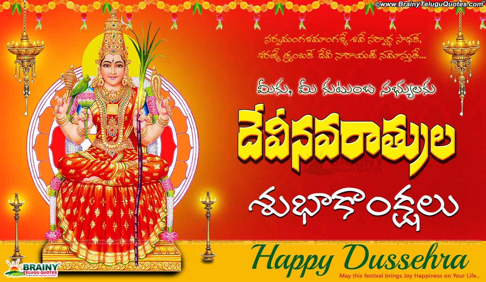 Importance of vijayadashami dussehra sms greetings in telugu here is telugu vijayadashami dussehra greetings quotes wallpapers messages information latest telugu vijayadashami greetings m4hsunfo