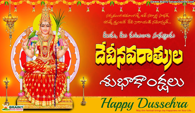 Here is Telugu Vijayadashami dussehra Greetings Quotes Wallpapers messages information, Latest Telugu vijayadashami greetings, Nice Vijayadashami Greetings sms messagesin telugu, Happy Vijayadashami greetings in telugu, Happy dasara Greetings in telugu, Latest dasara greetings in telugu, Happy dasara 2016 greetings in telugu,Importance of Vijayadashami Dussehra SMS Greetings In Telugu