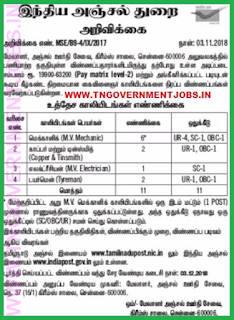 mail-motor-service-mms-chennai-tamilnadu-postal-circle-india-posts-recruitment-notification-november-2018-tngovernmentjobs-in