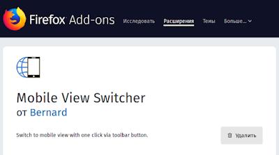 Mobile View Switcher - мобильное отображение сайта в Firefox
