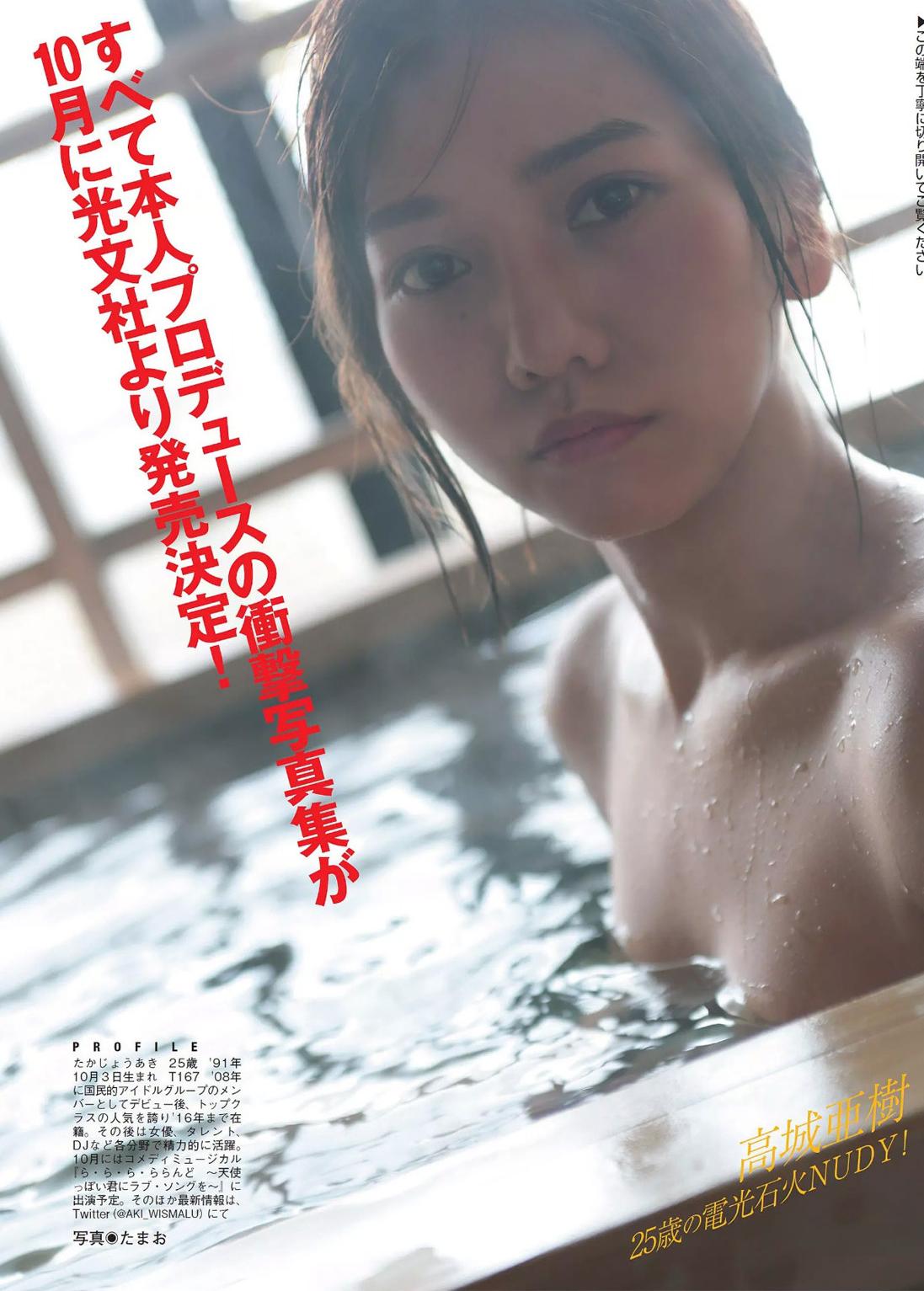 Ex AKB48 Aki Takajo Gravure FLASH 2204
