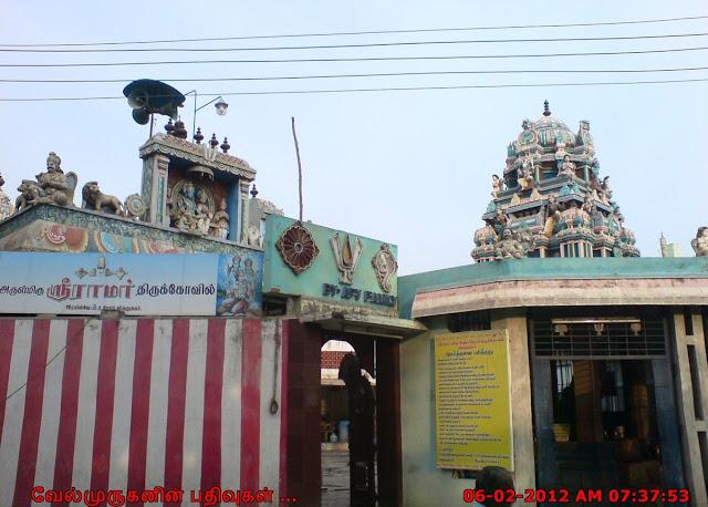 Ramar Kovil Virudhunagar