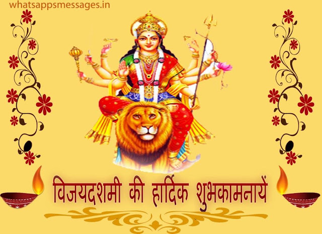 Dussehra  SMS in hindi,Vijaydashmi SMS in hindi,latest Dussehra wishes,Dussehra Messages,Happy Dussehra quotes, HD Dussehra  and Vijaydashmi wallpapers