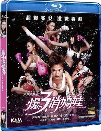 Kick Ass Girls 2013 Hindi Dual Audio 720p BluRay