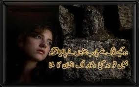 Mir Taqi Mir Poetry - Pics about space