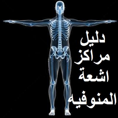 عناوين وارقام مراكز اشعة بالمنوفية مصر