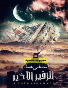 رواية الزفير الأخير pdf – مصطفي محمد