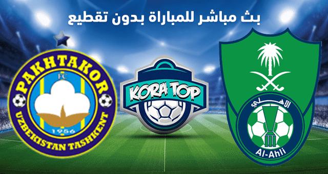 نتيجة مباراة الاهلي وباختاكور اليوم الإثنين 20-5-2019 في دوري أبطال آسيا
