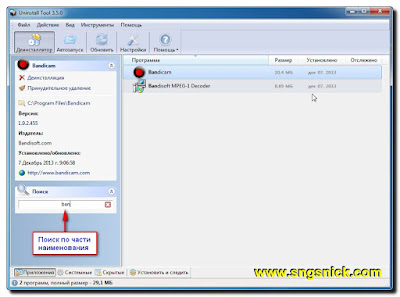 Uninstall Tool 3.5.1 Build 5510 - Окно поиска