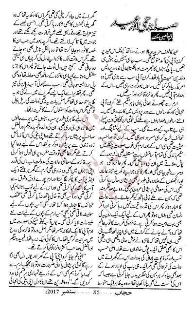 Free download Sila rehmi aur eid novel by Qurrat Ul Ain Sikandar pdf