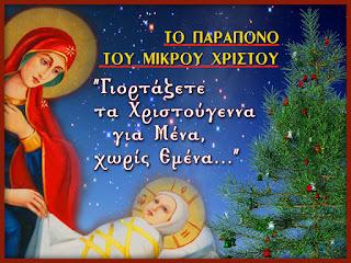 Αποτέλεσμα εικόνας για χριστουγεννα χωρις Χριστο