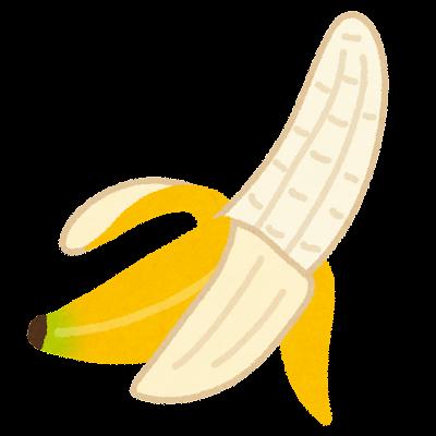 皮のむけたバナナのイラスト