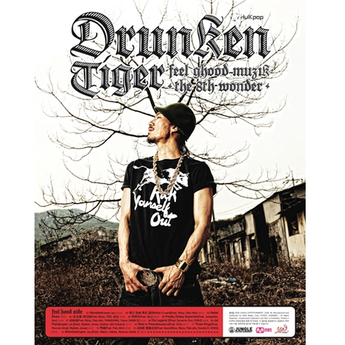 Drunken Tiger – Vol.8 Feel gHood Muzik : The 8th Wonder