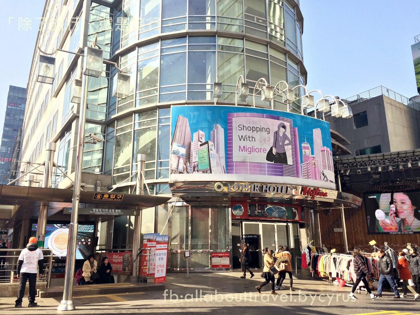 「除了旅行,還是旅行。」: 『韓國。住宿』一步到達明洞地鐵,購物/交通最便利:明洞Loisir酒店