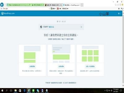 wordpress.com 教學