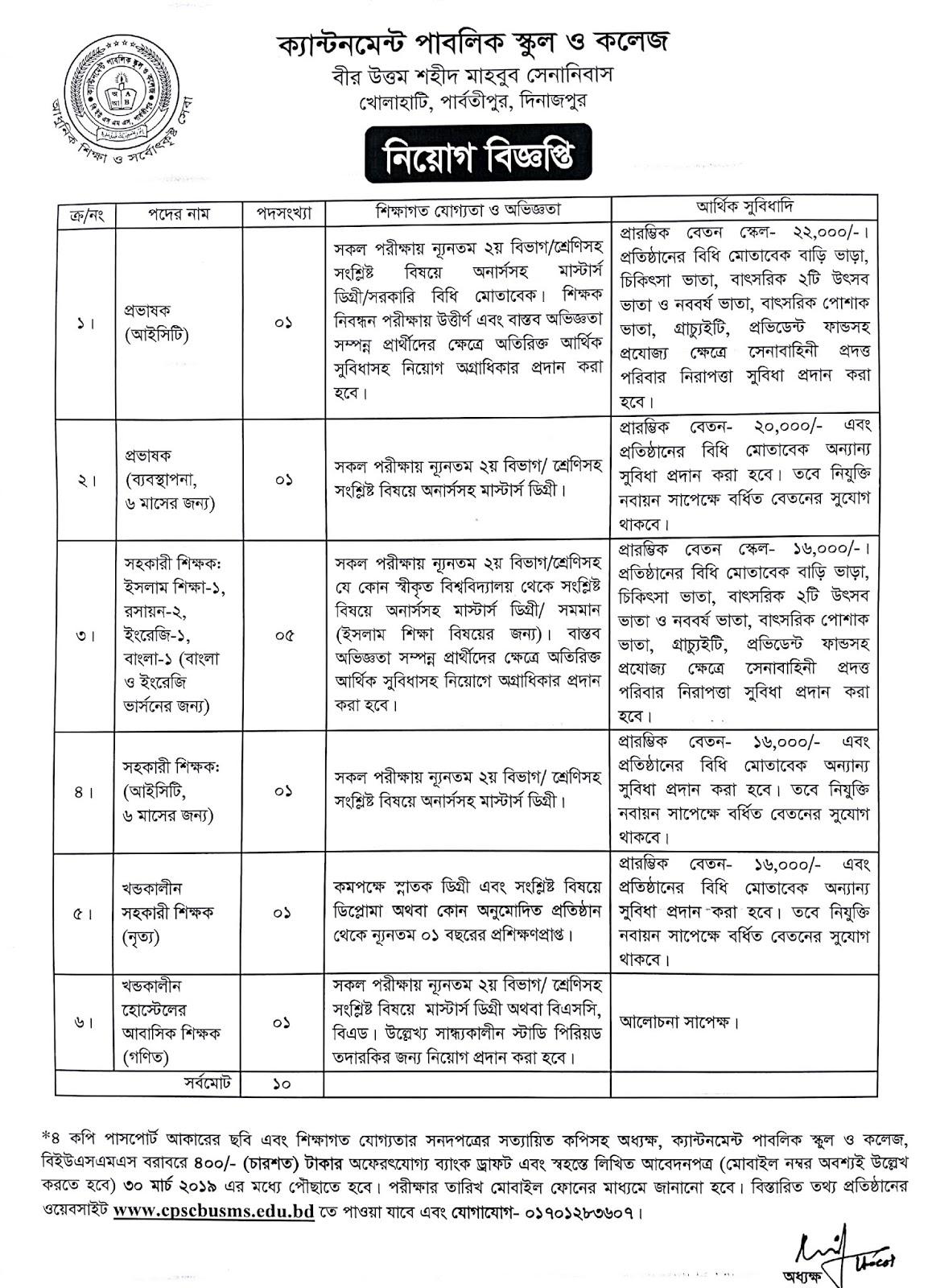 Cantonment Public School & College, Dinajpur Job Circular 2019