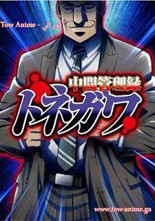 Chuukan Kanriroku Tonegawa الحلقة 24 والأخيرة مترجمة اونلاين