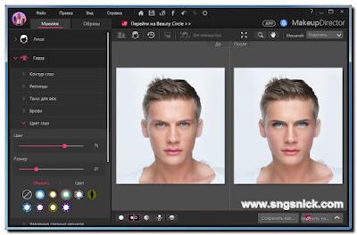 MakeupDirector Ultra 2 - Выбираем образец цвета глаз