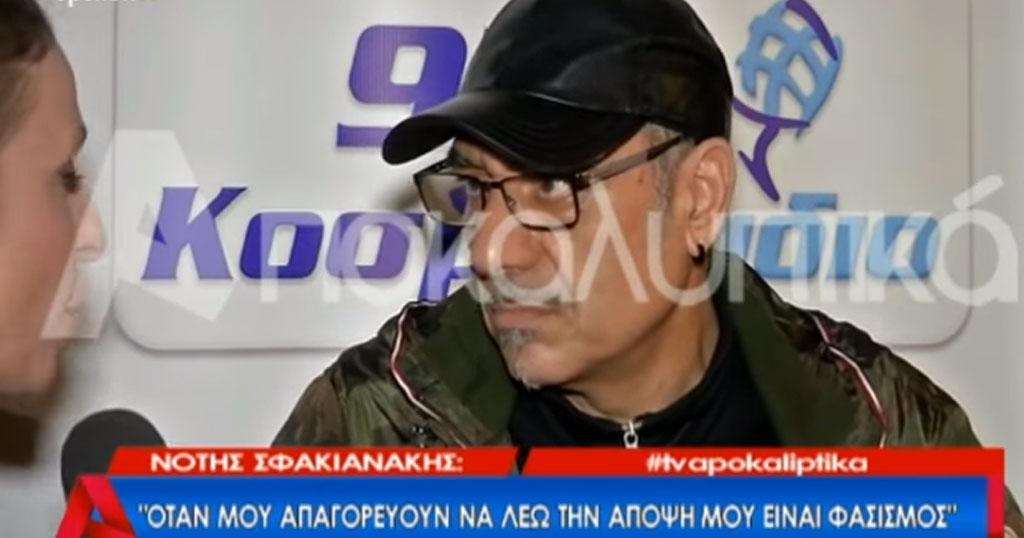 Σφακιανάκης: «Όταν μου απαγορεύουν να λέω την άποψη μου είναι φασισμός»