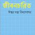 Download Jibancharita by Ishwar Chandra Vidyasagar Bengali PDF