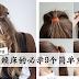 爱赖床的必学9个简单发型!继续几个Steps就能飘飘亮亮~