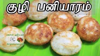 Kuzhi paniyaram | Kuli paniyaram | Samayal kurippu