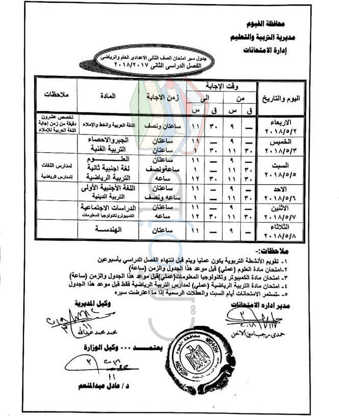 جدول امتحانات الصف الثاني الاعدادي 2018 الترم الثاني محافظة الفيوم