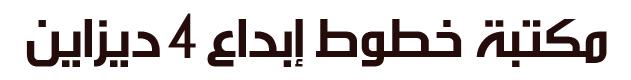 تحميل خط قناة العربية للفوتوشوب