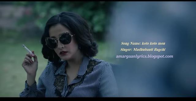 koto_koto mon lyrics- Madhubanti Bagchi | কত_কত মন লিরক্স  - মধুমন্তি বাগচি