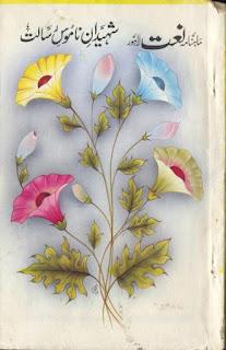 Shaheedan E Namoos E Risalat Vol 1 By Mahnama Naat Lahore    شہیدان ناموس رسالت، راجہ رشید، غازی، تحفظ ناموس رسالت،