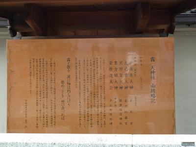 露天神社由緒略記