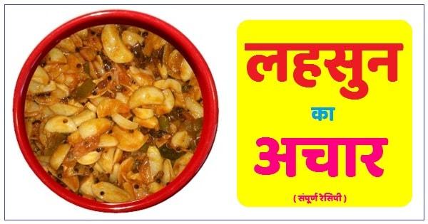 लहसुन का अचार बनाने की रेसिपी - Lahsun ka Achar Banane ki Recipe - hindi fun box