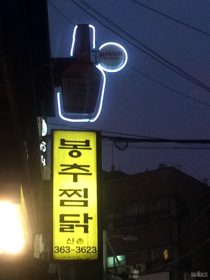 Seoul, Korea - Summer Study Abroad 2014 - Sinchon Bongchujjimdak 봉추찜닭