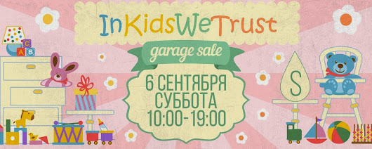 All in One про InKidsWeTrust Garage Sale!