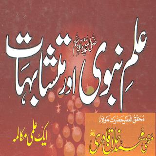 An Debate on Occult/Hidden Knowledge of Prophet PBUH (Ilm e Nabwi aur Mutshabihat)