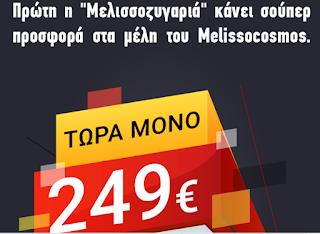 Σούπερ προσφορά Melissozygarias ΜΟΝΟ για τα μέλη του Melissocosmos