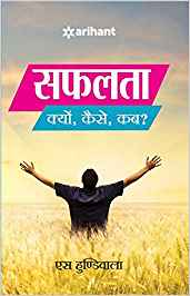 Best Hindi Book Pdf