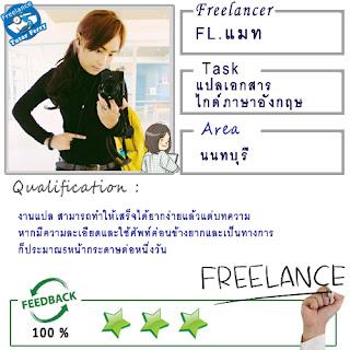 หาคนทำงานฟรีแลนซ์ หา Outsource แปลเอกสาร ไกด์แปลภาษา โปรแกรมมิ่ง กรฟฟิกดีไซน์ ตัดต่อแต่งภาพและวีดิโอ Tutor Ferry Freelance รับทำงานฟรีแลนซ์ที่คุณกำหนดราคาเอง