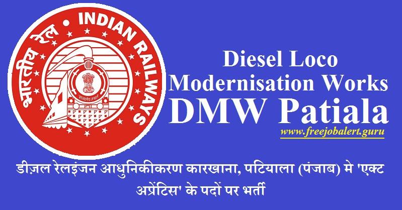 DMW Patiala Recruitment 2018