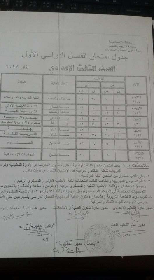 جدول امتحانات الصف الثالث الإعدادي الترم الأول 2017 محافظة الإسماعيلية