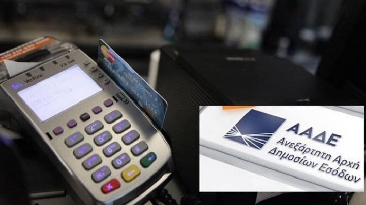 AAΔΕ: Διασταυρώνει e- πληρωμές, με στοιχεία από τράπεζες έως 27/4