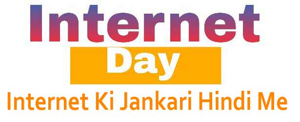 Internet Day - Internet Ki Jankari Hindi Me