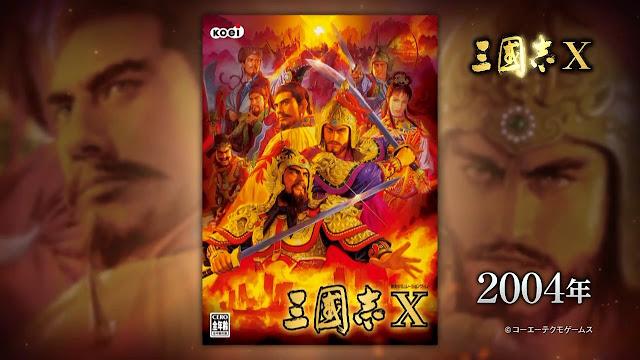 Romance of the Three Kingdoms X (2004)