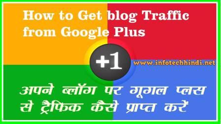 Share Google Plus and increase blog traffic