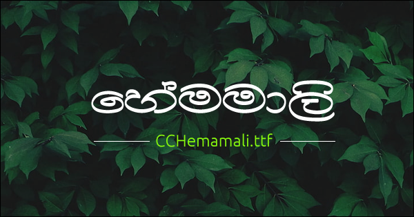 """Here is another great Sinhala font we have brought to graphic designers.  The name of the font is """"CCHemamali"""". This font fits the word pages of social networking websites, the Quote posts and the cover pages of the magazine. You can see below what this font looks like."""