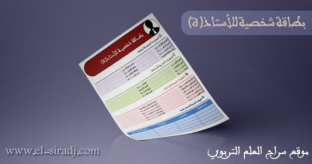 نموذج بطاقة شخصية للأستاذ بحلة جديدة